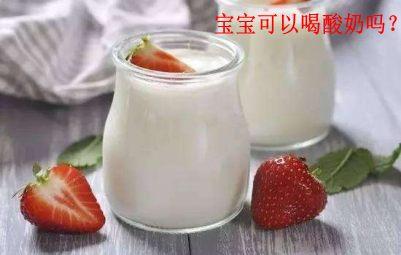 宝宝可以喝酸奶吗?