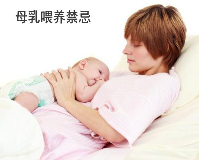 母乳喂养禁忌
