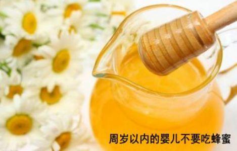 一周岁以内的宝宝不宜喂食蜂蜜的原因