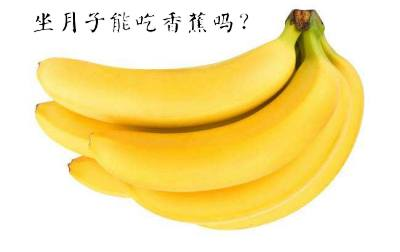 坐月子能吃香蕉吗?