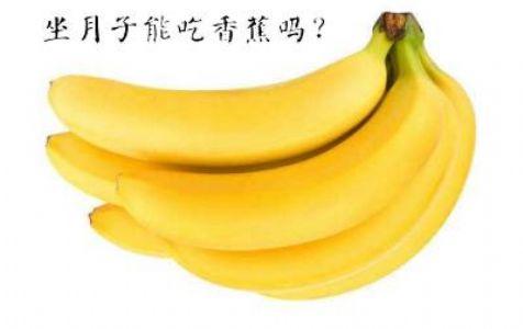 产后坐月子吃香蕉有没有不好的作用?