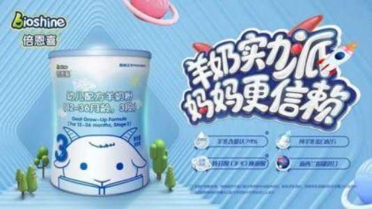倍恩喜羊奶粉是新西兰本土生产的吗?天猫倍恩喜官方旗舰店正宗吗?