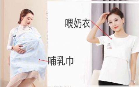 哺乳巾有必要买吗?外出哺奶遮羞布作用大吗?