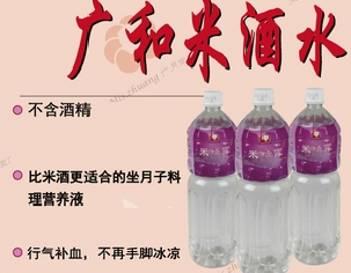 台湾广和月子米酒水,月子水